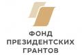 Продолжается прием заявок на второй конкурс президентских грантов