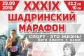 Шадринский марафон – 2018: уникальные медали финишера уже в производстве