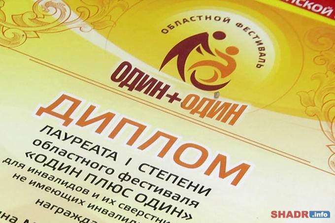 Начался приём заявок на фестиваль «Один плюс один»