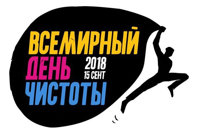 Шадринцев приглашают принять участие в акции «Сделаем!»