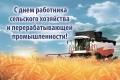 14 октября — День работника сельского хозяйства и перерабатывающей промышленности