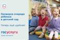 Проверка очереди в детский сад теперь доступна всем