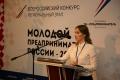 Курганскую область на конкурсе «Молодой предприниматель России» представят пять проектов