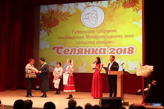 В Шадринске наградили сельских женщин Зауралья