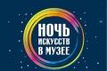 Шадринцев приглашают на «Ночь искусств»