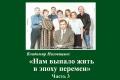 «Нам выпало жить в эпоху перемен»: вышла в свет третья часть книги журналиста Владимира Наговицына