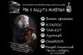 Шадринцев приглашают на фестиваль «Рок в защиту животных»