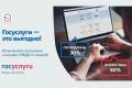 Госавтоинспекция рекомендует гражданам получать услуги в электронном виде
