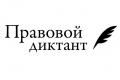Зауральцы напишут Всероссийский правовой диктант