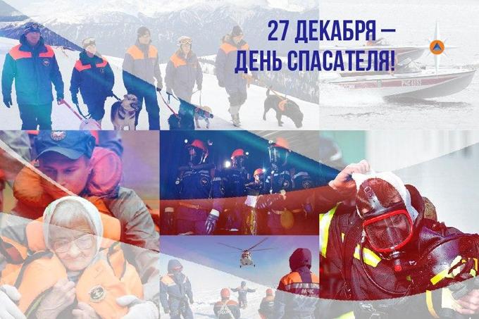 27 декабря — День спасателя