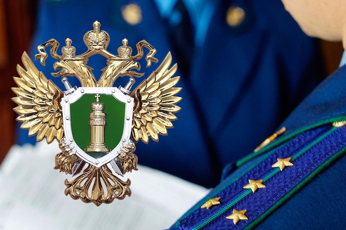 12 января — День работника прокуратуры РФ
