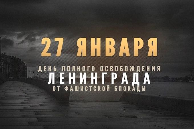 27 января 2019 года — 75 лет со дня снятия блокады Ленинграда
