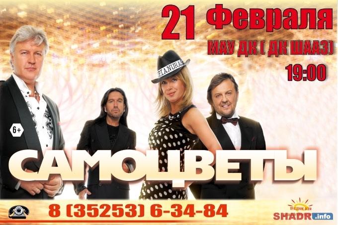 В Шадринске выступит легендарная группа «Самоцветы»