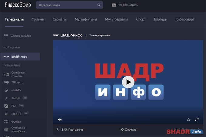 Телеканал «ШАДР-инфо» — в ТОП-20 на Яндекс.Телевидении