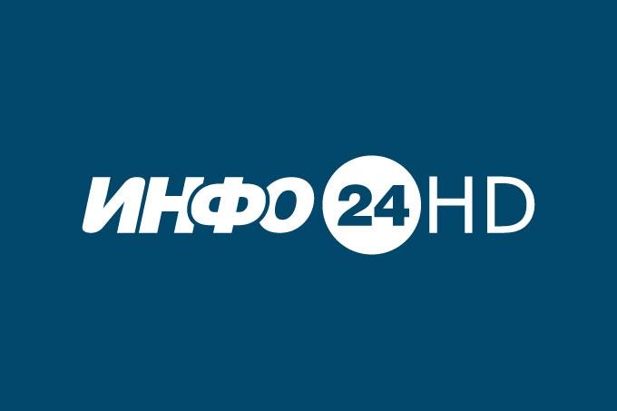 «ИНФО 24» — это новое название телеканала «ШАДР-инфо»
