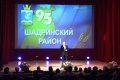 Шадринский район отметил 95-летний юбилей
