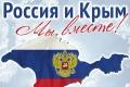В Шадринске запланирован ряд мероприятий, приуроченных к присоединению Крыма