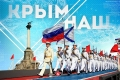 Пять лет вместе. Как Шадринск отметит воссоединение Крыма и России