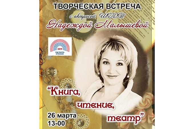 Шадринцев приглашают на творческую встречу с актрисой Надеждой Малышевой