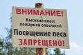 Пожароопасный сезон в Зауралье будет установлен с 15 апреля
