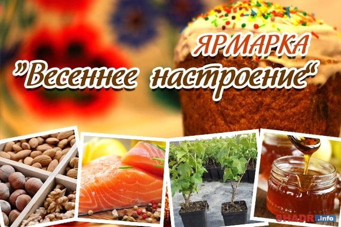 Модные обновки и пасхальные угощения: в Шадринск приехала масштабная товарно-продуктовая ярмарка