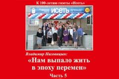 «Нам выпало жить в эпоху перемен»: вышла пятая часть книги журналиста Владимира Наговицына