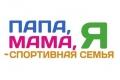 Финал XXI городского конкурса «Папа, мама, я — спортивная семья» состоится 26 апреля