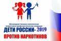 В Шадринске проходит оперативно-профилактическая операция «Дети России – 2019»