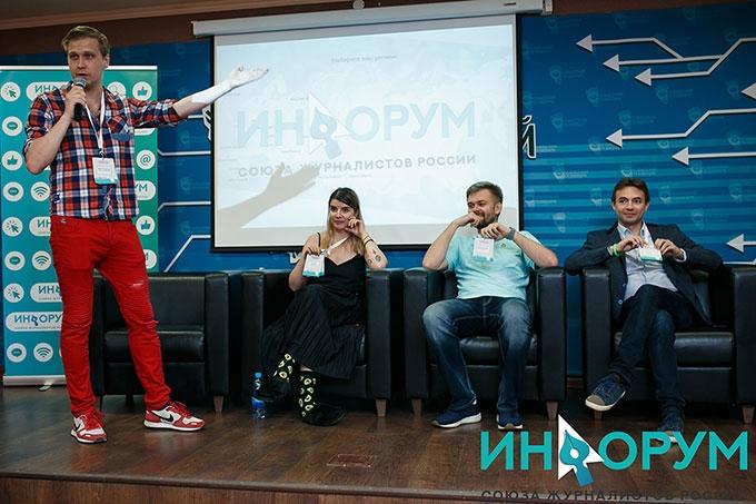 Союз журналистов России проведёт образовательный практикум «Инфорум»