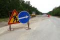 ГИБДД предупреждает о проведении ремонтных работ на трассах