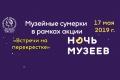 «Ночь музеев»: программа мероприятий в Шадринске
