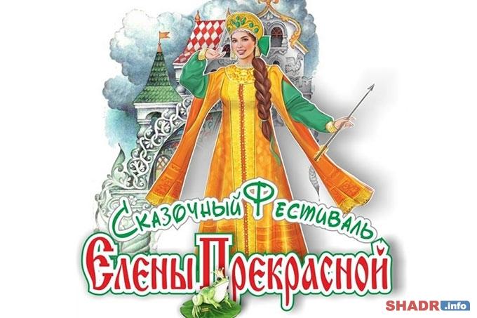 Фестиваль Елены Прекрасной приурочат ко Дню туризма