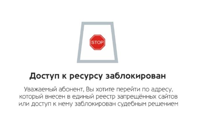 Заблокированы интернет-сайты о продаже поддельных дипломов