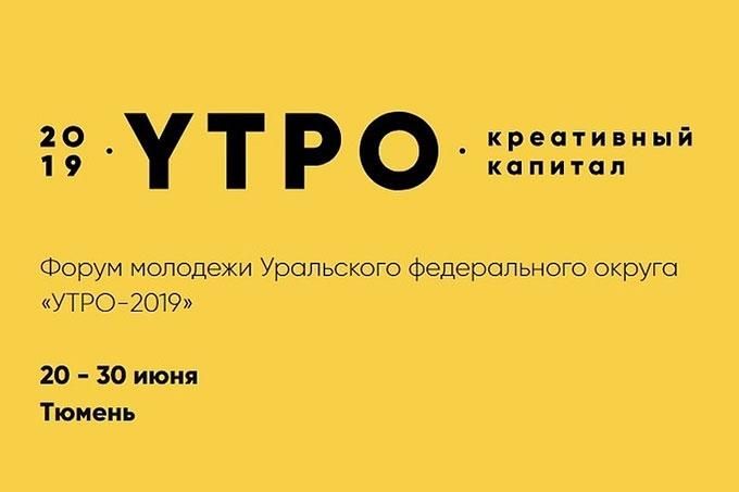 Шадринская молодежь отправится на форум «УТРО»