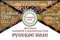 Шадринск будет представлен на фестивале славянской и казачьей культуры «Русское поле»