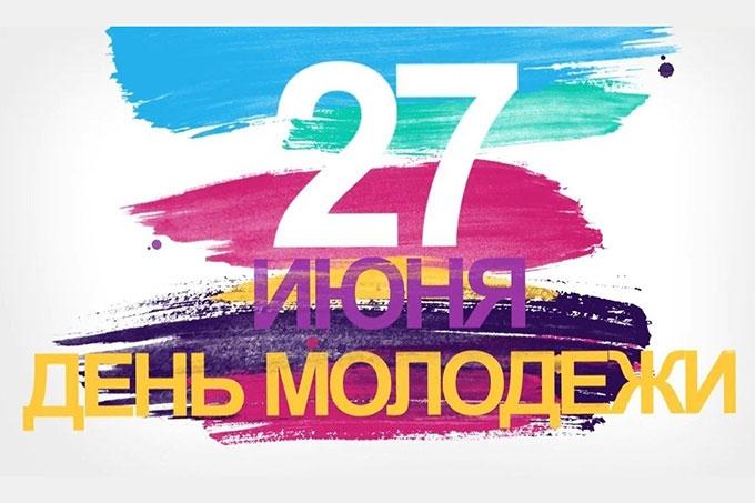 27 июня — День молодежи