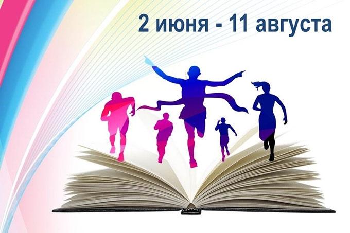 """В Шадринске продолжается первый марафон чтения """"Литературные Гонки"""""""