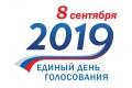 Шадринцам предстоит принять участие в выборах Губернатора Курганской области