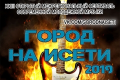 Фестиваль «Город на Исети» пройдет 20-21 июля