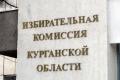 На пост Губернатора Курганской области претендуют 4 кандидата