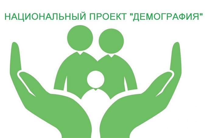 """По нацпроекту """"Демография"""" денежную поддержку получили 1350 семей"""