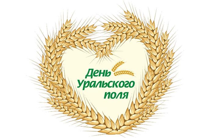 V ежегодная окружная выставка «День Уральского поля-2019» пройдет 1 августа