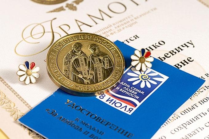 Семь шадринских семей получат медали «За любовь и верность»