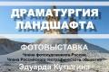 «Драматургия ландшафта»: шадринцев приглашают на фотовыставку Эдуарда Кутыгина