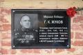 В Шадринске установили доску в память о маршале Жукове