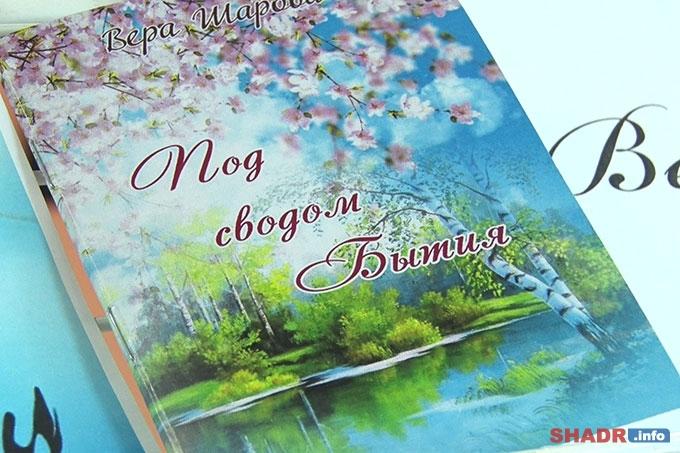 «Под сводом бытия»: Вера Шарова представила свой 23-й сборник стихов