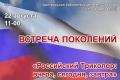 В День Государственного флага в Шадринске пройдет Встреча поколений
