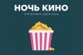 Шадринск вновь присоединится к всероссийской акции «Ночь кино»