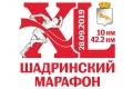 Открыта регистрация на юбилейный XL Шадринский марафон
