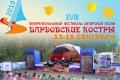 XVIII межрегиональный фестиваль «Бардовские костры» приглашает гостей и участников